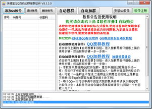 qq加群软件免费版下载 快请宝QQ自动加群搜群软件8.3.5.0