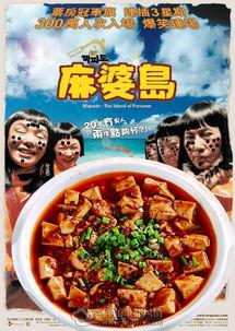 ↑麻婆做的豆腐-信宜玉都风情网 中餐馆翻译的英文菜名很吓人中国人...