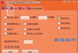 企讯QQ自动营销专家是一款可以对QQ附近人全自动发消息营销软件、...