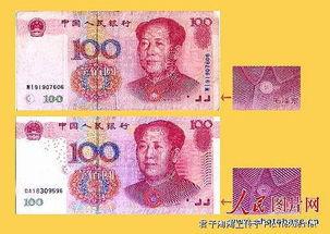 九九真元-这是99版的扣子放大   现在造的05版100元假币都是在99版基础上造的...