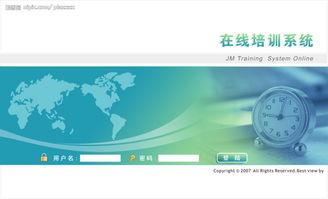 信息管理系统登陆界面源文件 中文模板