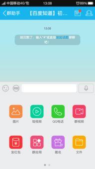 QQ群里怎么手机发匿名信息