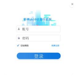 pk10杀号软件下载免费 彩神北京赛车PK10人工全能版计划软件1.46绿...