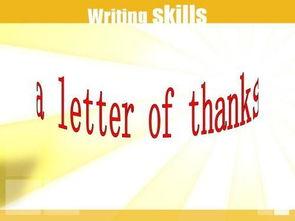 英语感谢信格式