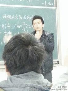 ...我帅气可爱的高数老师