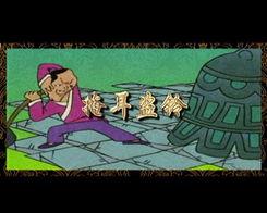 春秋盗家-  在历史上的春秋时期,一天,一个盗贼溜进一户姓范的贵族家偷东西...