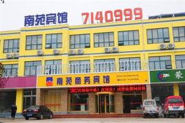 蒙阴南苑商务酒店