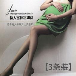 ...3条装袜子套装丝袜 特大宽体富姐袜 孕妇连裤袜 3D 8611 均码怎么...