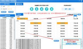 彩神重庆时时彩人工全能版计划软件下载v1.41 官方版 彩票工具 Arp下...
