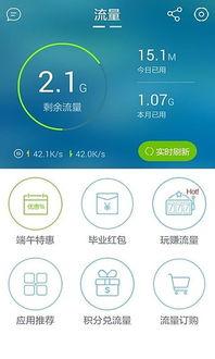内蒙古移动流量加油包软件 内蒙古移动流量加app下载 v3.6.0 安卓版
