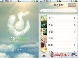 iPhone QQ软件大合辑 手机QQ软件下载