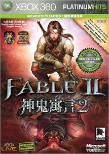 【游戏名称】: 神鬼寓言 2(中文白金版) Fable 2 Goty-火热下载 神...