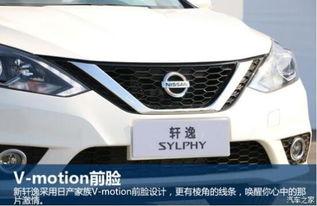 2016款东风日产轩逸1.6XE高配最低价格