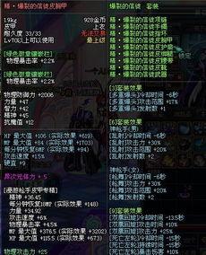 异世之灵帝-DNF异界玩家真正的毅力帝 满异界装的概念