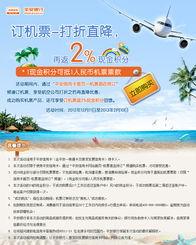 卡盟网-平安银行【KAMENG.COM】-平安信用卡购机票享2 现金积分...