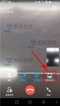 手机QQ视频通话双人挂件怎么玩 使用方法介绍