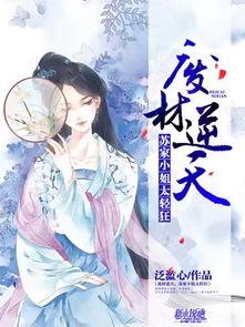 废材逆天,苏家小姐太轻狂最新更新 新小说吧