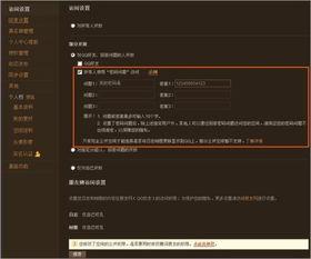 QQ空间怎样加密