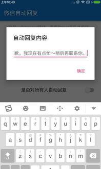 微信自动回复机器人 微信自动回复插件手机版下载v1.0安卓版