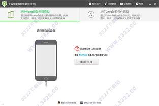 天盾苹果手机数据恢复软件 天盾苹果手机数据恢复软件 v2.4下载 3322...