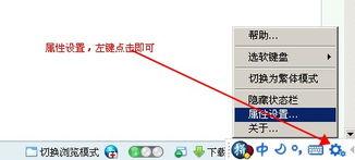 1,输入法属性设置.把输入法切换到【中文输入法】,然后点击【...