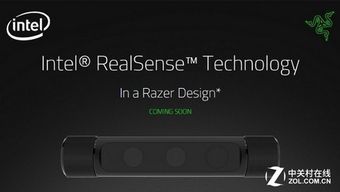 雷蛇透露RealSense技术外设明年上市