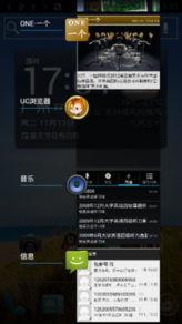拨号界面和任务管理器-里奥002主流Android4.0系统