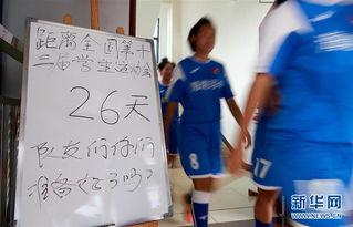 ...着一块告示牌,每天更新时间鼓励孩子们备战全国学生运动会. 新华...
