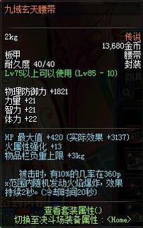 龙之谷手游剑皇PK技巧