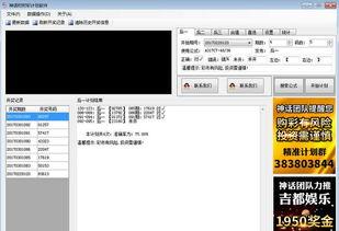 神话时时彩计划软件下载 神话时时彩计划王软件 v1.0最新版