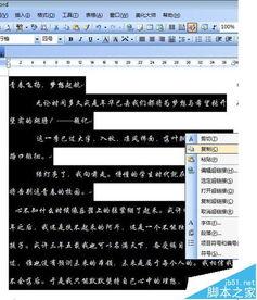 ppt2013中怎么复制粘贴无格式文本 Word里不连续文本复制粘贴的小秘...