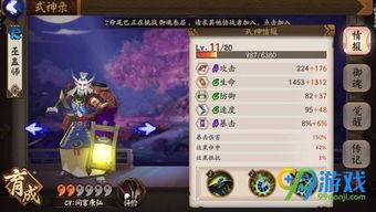 御剑江湖巫蛊祭坛