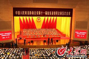 ...政治协商会议第十一届山东省委员会第五次会议在山东会堂开幕.(  ...
