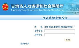 2017年甘肃省公务员考试成绩查询5月12日可查询