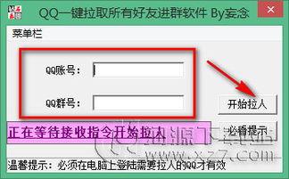 qq拉人进群软件 QQ一键拉取所有好友进群软件1.0 绿色版 qq拉人进...