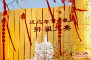 岁次戊戌,三月初三.全球炎黄子... 以庄严神圣之心,怀追远感恩之情...