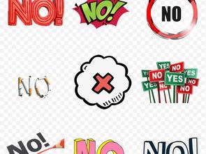 YES错误no答对答错禁止图标PNG海报素材图片 模板下载 8.59MB 办...