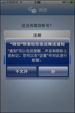 微信客户端 添加好友 绑定 头像 手机应用