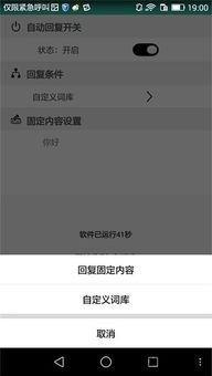 安卓qq自动回复软件下载 手机qq自动回复软件下载v1.0 安卓版 2265安...