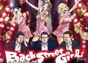 日本不良少年变身美腻伪娘 女装大佬讲述真实版 后街女孩