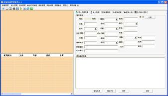 vbxmlhttputf8-传承家谱管理软件   是一款免费绿色版本软件,程序无需安装操作,解...
