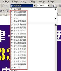 ...能用的字体,在CDR里该字体不能选,是灰色的