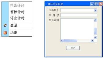 用户界面初步设计