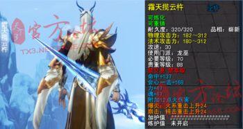 九域剑皇-龙巫武器满属性展示 天域九天战场手工