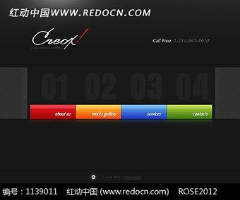 网站导航彩色源代码设计下载 1139011