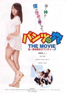 ... MOVIE 童贞丧失ラプソディ 2011年 详细资料 剧情介绍 山南小站