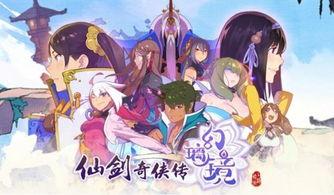 青镜录-《仙剑奇侠传幻璃镜》是仙剑家族中的新成员,它继承了仙剑神、魔、...