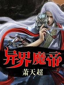 异界魔帝全文阅读app免费下载 下载阅读王app送全本小说 2345小说