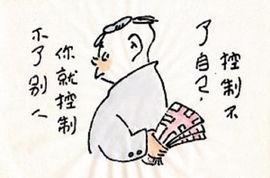 感悟人生 26幅人生哲理漫画