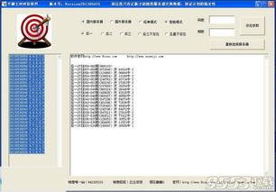 平刷王重庆时时彩计划软件 V1.151110 官方版